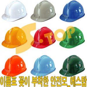 mu-bao-ho-lao-dong-han-quoc-01